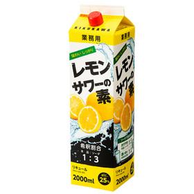 レモンフルーツサワーの素 1,185円(税抜)