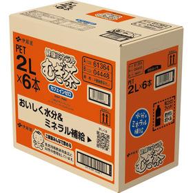伊藤園 健康ミネラルむぎ茶ケース 708円(税抜)