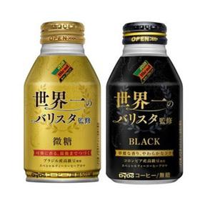 世界一のバリスタ監修 BLACK・微糖 85円(税抜)