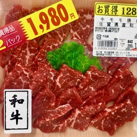 国産牛モモ焼肉orバラ焼肉用 各種150gよりどり2パック 1,980円