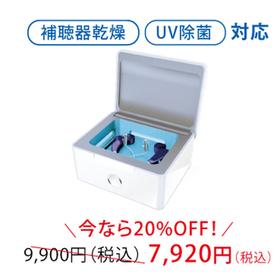 パーフェクトドライ ラックス 9,900円(税込)