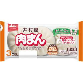 3コ入肉まん 118円(税抜)