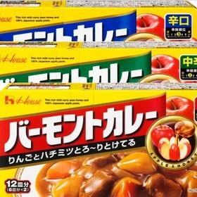 バーモントカレー(甘口・辛口・中辛) 192円(税込)
