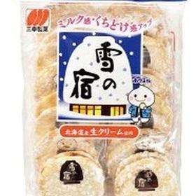 雪の宿サラダ 149円(税込)