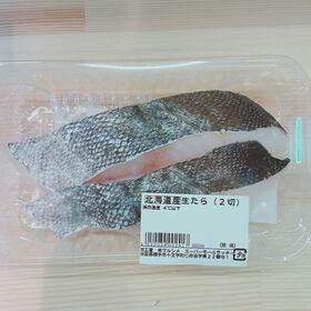 生たら切身 148円(税抜)