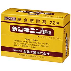 新ジキニン顆粒 980円(税抜)