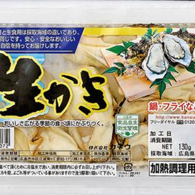 生かき(加熱用) 358円(税抜)