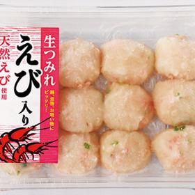 生つみれ えび 198円(税抜)