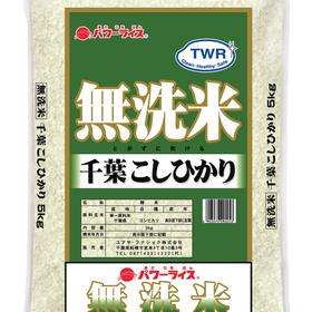 無洗米 千葉こしひかり 1,599円(税抜)