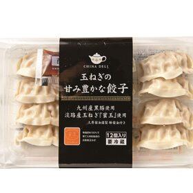 玉ねぎの甘み豊かな餃子 298円(税抜)