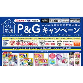 P&Gキャンペーン 価格なし