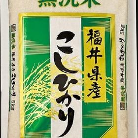 無洗米こしひかり5kg 1,980円(税抜)