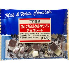 ひとくちミルク&ホワイトチョコレート 168円(税抜)