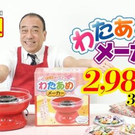 わたあめメーカー 2,980円(税抜)