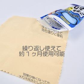 ★メガネくもり止め☆ 100円(税抜)