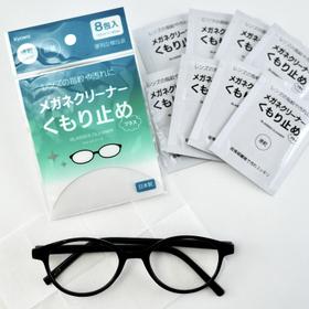 ★メガネくもり止め 100円(税抜)