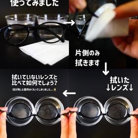 ☆メガネくもり止め 100円(税抜)