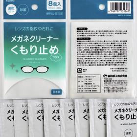 メガネくもり止め☆ 100円(税抜)