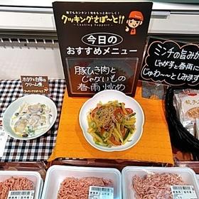 豚挽き肉 118円(税抜)