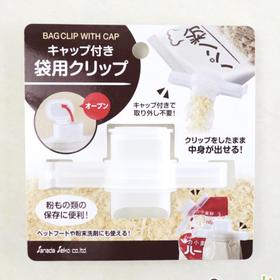 ★キャップ付き袋用クリップ 100円(税抜)