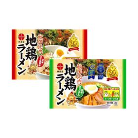 比内地鶏ラーメン(しょうゆ・みそ) 158円(税抜)
