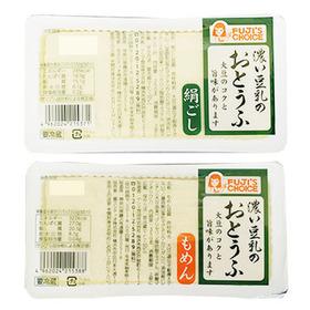 【フジ開発商品】 濃い豆乳のおとうふ(絹ごし・木綿、各350g) 68円(税抜)