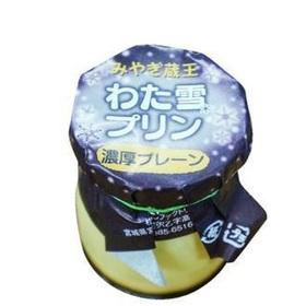 蔵王わたゆきプリン濃厚プレーン 300円(税抜)
