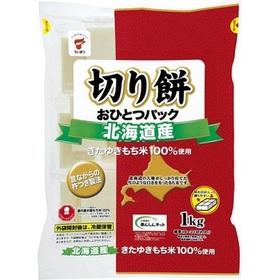 北海道産切り餅 おひとつパック 478円(税抜)