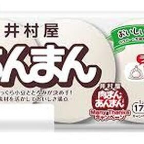 3コ入あんまん 118円(税抜)