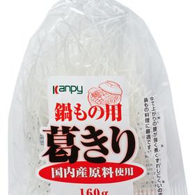 鍋もの用葛きり 198円(税抜)