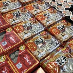 肉餃子 77円(税抜)