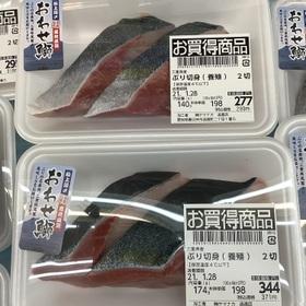 ブリ切身 198円(税抜)
