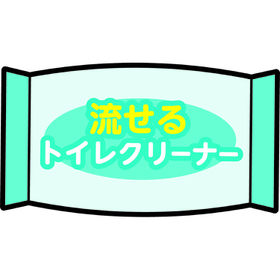 流せるトイレクリーナー 68円(税抜)