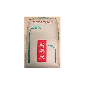 令和二年産 一等米 新潟県産コシヒカリ 玄米 30kg 9,480円