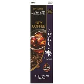 キーコーヒーこだわりの雫 無糖 150円(税込)