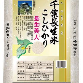 千葉県産 長生米こしひかり 1,599円(税抜)