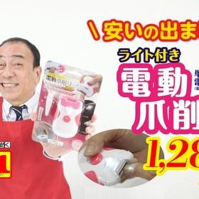 電動爪削り 1,280円(税抜)