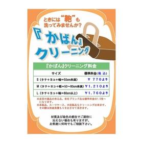 カバン(M) 1,250円(税込)