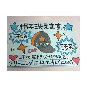 帽子 550円(税込)