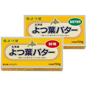 よつ葉バター 298円(税込)