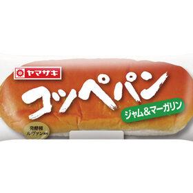 コッペパン(ジャム&マ-ガリン) 98円(税抜)