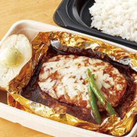 ミニ デミチーズの包み焼きハンバーグ(ライス付き) 790円(税抜)