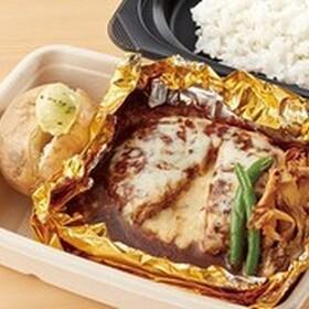 国産舞茸と7種チーズの包み焼きハンバーグ(ライス付き) 990円(税抜)