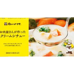 お肉屋さんが作ったクリームシチュー 108円(税抜)