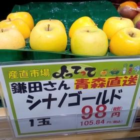 シナノゴールド 98円(税抜)