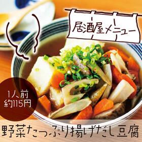 体を温めよう 野菜たっぷり揚げだし豆腐 価格なし
