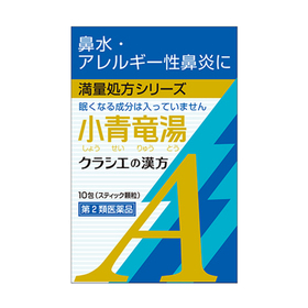 小青竜湯エキス顆粒Aクラシエ 980円(税抜)