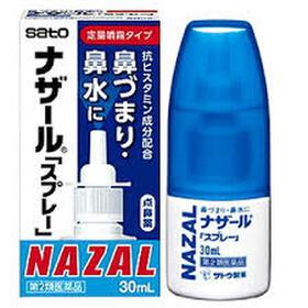 ナザールスプレーポンプ(各種) 598円(税抜)