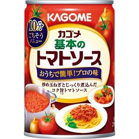 カゴメ 基本のトマトソース 159円