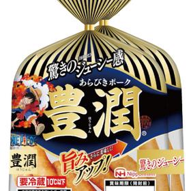 豊潤ウインナー 228円(税抜)